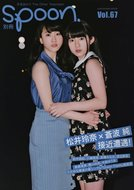 [Bessatsu spoon. (別冊 spoon.)] Vol.67 2015